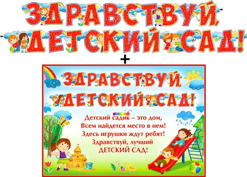 Открытки здравствуй детский сад 86